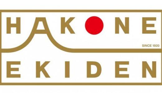 【箱根駅伝2020】観戦を楽しむポイントと注目選手のご紹介!