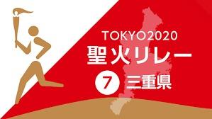 三重県東京2020聖火リレーランナーは!ルートと見どころのご紹介