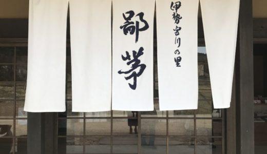 鄙茅(ひなかや)伊勢宮川の1つ星のお店!最高のロケーションと料理