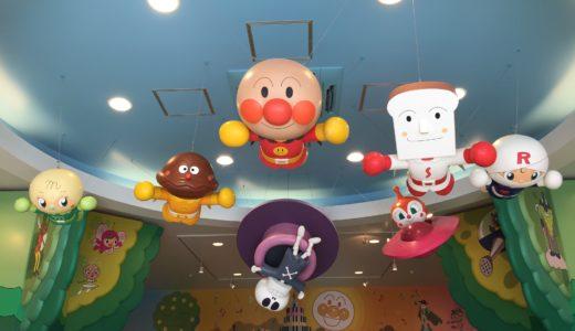 名古屋アンパンマンこどもミュージアム割引!混雑回避・駐車場を無料