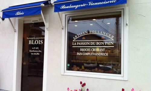 津市 ブロワ一度は行ってみたいパン屋さん!パン好きの私のおすすめ