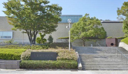 三重県立美術館のおすすめポイント!アクセス・駐車場・入館料は