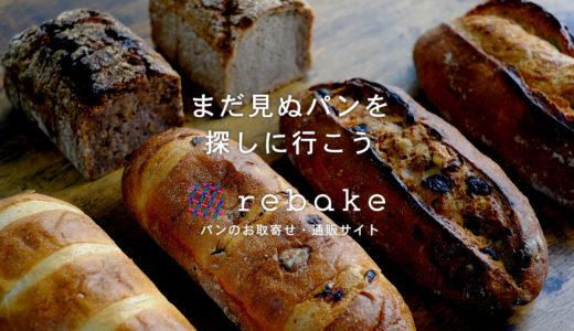 リベイク!おすすめロスパンお取り寄せパン通販人気の理由と人気店は