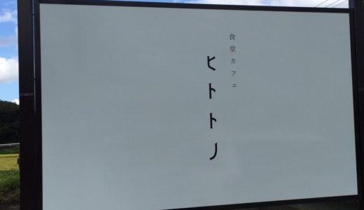 食堂カフェ ヒトトノ【津市】本当に美味しいテイクアウトできるお店