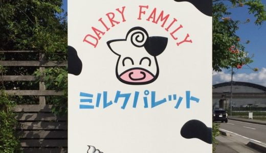 ミルクパレット【津市】牧場直営の手作りアイスクリームショップとは