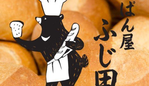 ぱん屋 ふじ田【志摩市】伊勢志摩サミット・志摩観のパンが味わえる