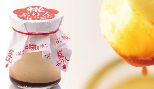 伊勢市 糀屋『糀ぷりん』プリン好きなら一度は食べてみたい人気の理由